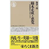 楠木正成と悪党―南北朝時代を読みなおす (ちくま新書)