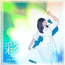 彩 -color- (DVD付初回限定盤)