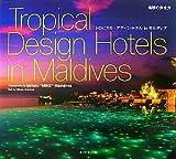 トロピカル・デザインホテルinモルディブ (地球の歩き方)