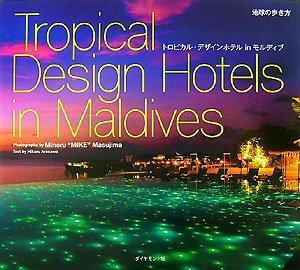 トロピカル・デザインホテルinモルディブ (地球の歩き方)の詳細を見る