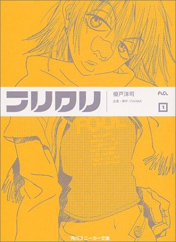 フリクリ〈1〉 (角川スニーカー文庫)の詳細を見る