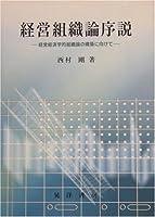 経営組織論序説―経営経済学的組織論の構築に向けて