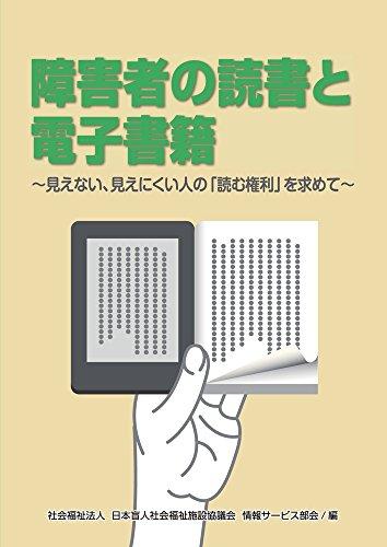 障害者の読書と電子書籍: ~見えない、見えにくい人の「読む権利」を求めて~の詳細を見る