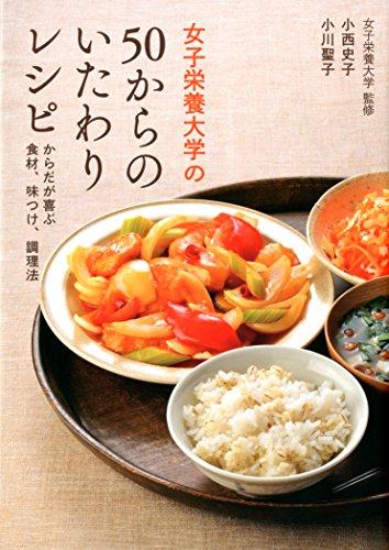 女子栄養大学の 50からの いたわりレシピ からだが喜ぶ食材、味つけ、調理法の詳細を見る