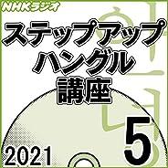 NHK ステップアップ ハングル講座 2021年5月号