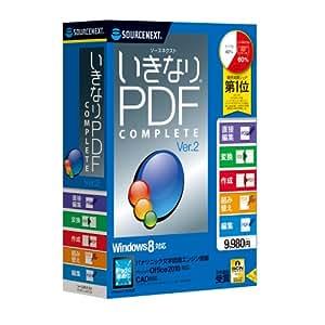 いきなりPDF/COMPLETE Edition Ver.2