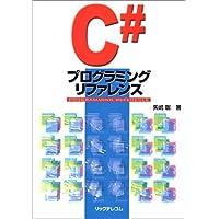C#プログラミングリファレンス