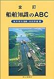船舶知識のABC