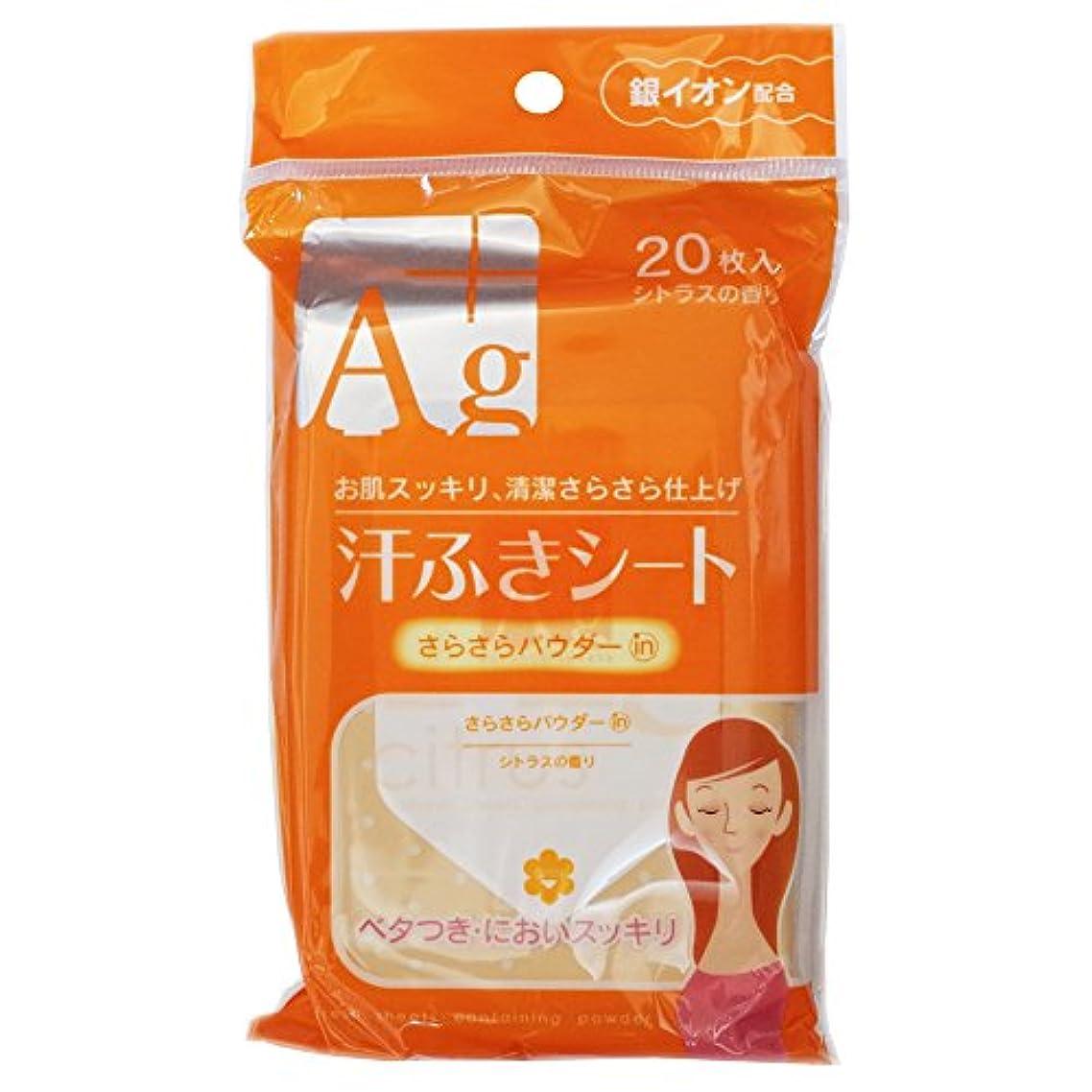 クール別の調整可能昭和紙工 Ag+汗ふきシート 20枚 シトラス