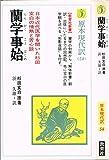 蘭学事始 (教育社新書 原本現代訳 54)