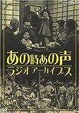 NHK放送開始80周年記念 あの時 あの声 ラジオアーカイブス [DVD]