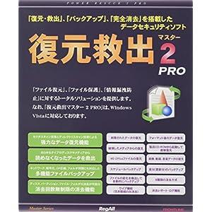 復元救出マスター 2 PRO Windows Vista対応版 アカデミック・パブリック版