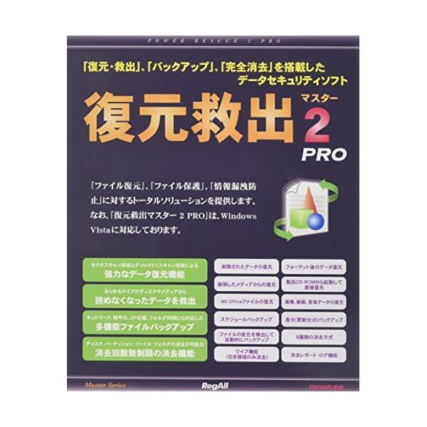 復元救出マスター 2 PRO Windows V...の商品画像