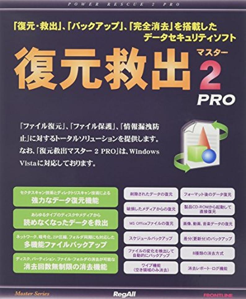 何バタフライ識字復元救出マスター 2 PRO Windows Vista対応版 アカデミック?パブリック版