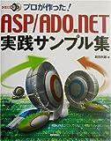 プロが作った!ASP/ADO.NET実践サンプル集