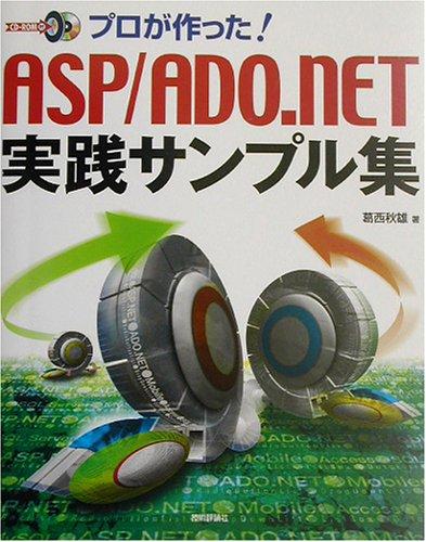 プロが作った!ASP/ADO.NET実践サンプル集の詳細を見る