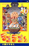花さか天使テンテンくん (14) (ジャンプ・コミックス)