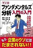 マンガ ファンダメンタルズ分析 入門の入門 ウィザードコミックス
