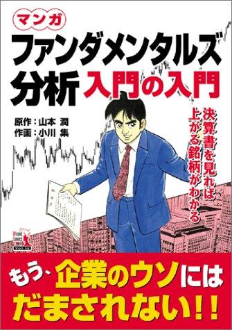 マンガ ファンダメンタルズ分析 入門の入門 ウィザードコミックスの詳細を見る