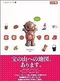 京都の市で遊ぶ -別冊太陽生活をたのしむ 6