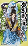 夢幻戦記〈10〉総司星雲変(下) (ハルキ・ノベルス)