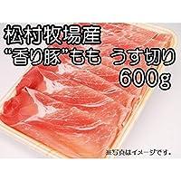 松村牧場 香り豚 モモ うす切り 600g 要冷蔵便 ブランド豚