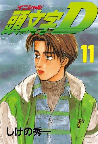 頭文字D(11) (ヤングマガジンコミックス)