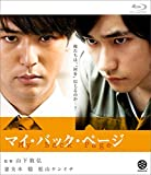 マイ・バック・ページ[Blu-ray/ブルーレイ]