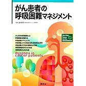 がん患者の呼吸困難マネジメント (ナーシング・フォーカス・シリーズ)