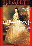 エリーザベト―美しき皇妃の伝説〈上〉