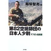 第82空挺師団の日本人少尉