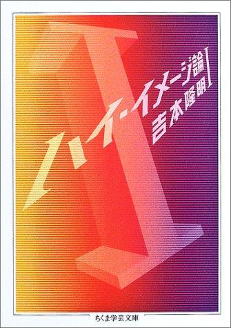 ハイ・イメージ論〈1〉 (ちくま学芸文庫) / 吉本 隆明