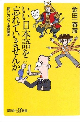 いい日本語を忘れていませんか―使い方と、その語源 (講談社プラスアルファ新書)の詳細を見る