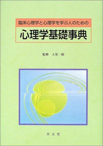 臨床心理学と心理学を学ぶ人のための心理学基礎事典の詳細を見る