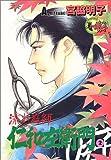 流れ庭師仁和左衛門 (2) (ヤングユーコミックス―コーラスシリーズ)