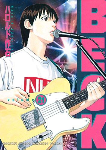 BECK(21) (月刊少年マガジンコミックス)