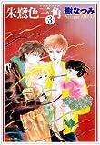 朱鷺色三角(トライアングル) (第3巻) (白泉社文庫)
