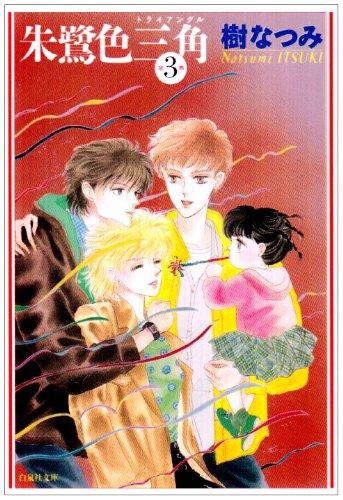 朱鷺色三角(トライアングル) (第3巻) (白泉社文庫)の詳細を見る