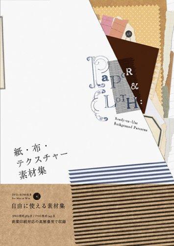 紙・布・テクスチャー素材集