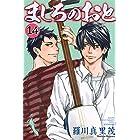 ましろのおと(14) (講談社コミックス月刊マガジン)