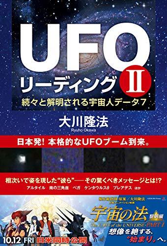UFOリーディングII —続々と解明される宇宙人データ7— (OR BOOKS)