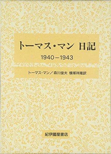 トーマス・マン日記〈1940‐1943〉の詳細を見る