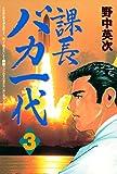 課長バカ一代(3) (月刊少年マガジンコミックス)