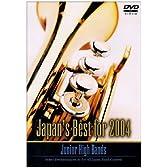 第52回全日本吹奏楽コンクールライヴDVD Japan's Best for 2004 (中学校編)