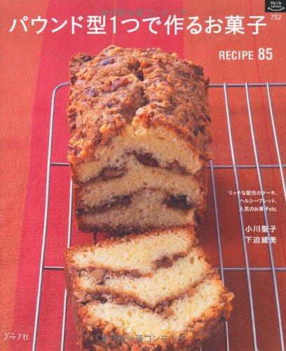 パウンド型1つで作るお菓子RECIPE85 (マイライフシリーズ 752 特集版)
