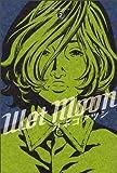 Wet Moon 2 (ビームコミックス)