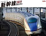 四季を駆ける 新幹線カレンダー 2019 (インプレスカレンダー2019)