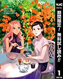 茶の湯のじかん【期間限定無料】 1 (ヤングジャンプコミックスDIGITAL)