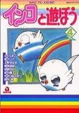 インコとあそぼう 4 (あおばコミックス 54 動物シリーズ)