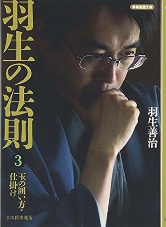 羽生の法則3 玉の囲い方・仕掛け (将棋連盟文庫)